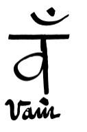 2e chakra-vam
